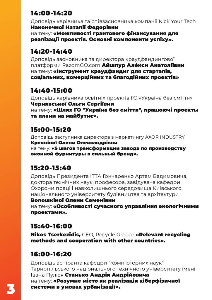 Програма_конференції_11024_4